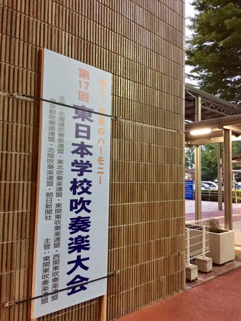 第17回東日本学校吹奏楽大会2017 中学校部門 後半の部_b0187479_22174719.jpg