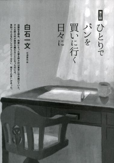 小説新潮 白石一文著「ひとりでパンを買いに行く日々に」第3回扉絵/小説誌挿絵_b0194880_08551026.jpg