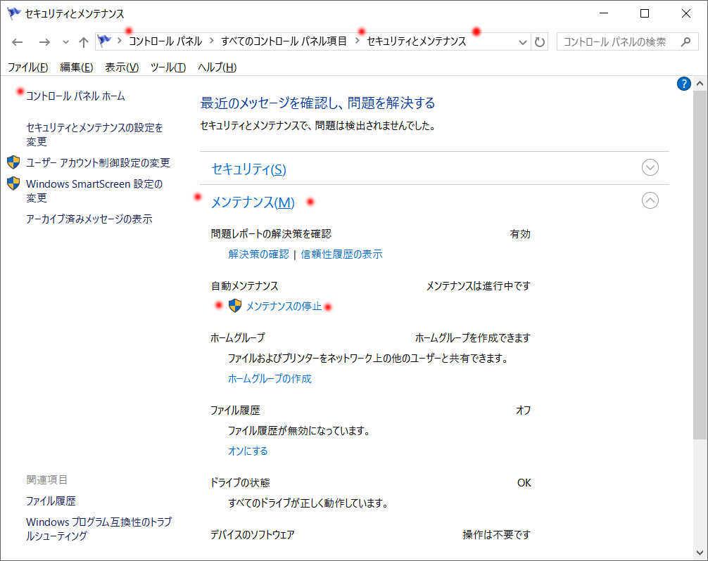 Windows10 の停止しておきたいサービスとタスク_a0056607_03281269.jpg