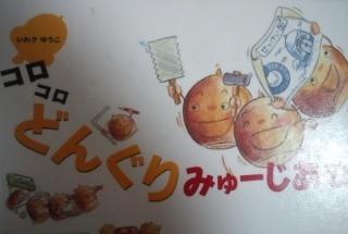 [208]絵本「コロコロ どんぐりみゅーじあむ」_b0191626_19170642.jpg