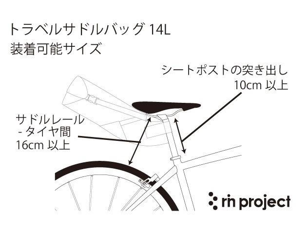 rin project トラベルサドルバッグ入荷です_c0359041_19281126.jpg