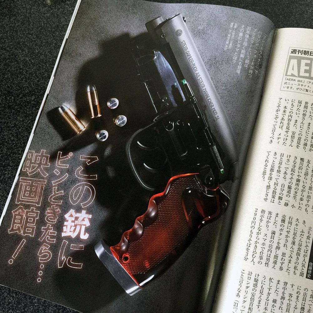 本日発売の週刊朝日で、ご紹介いただきました_a0077842_10083722.jpg
