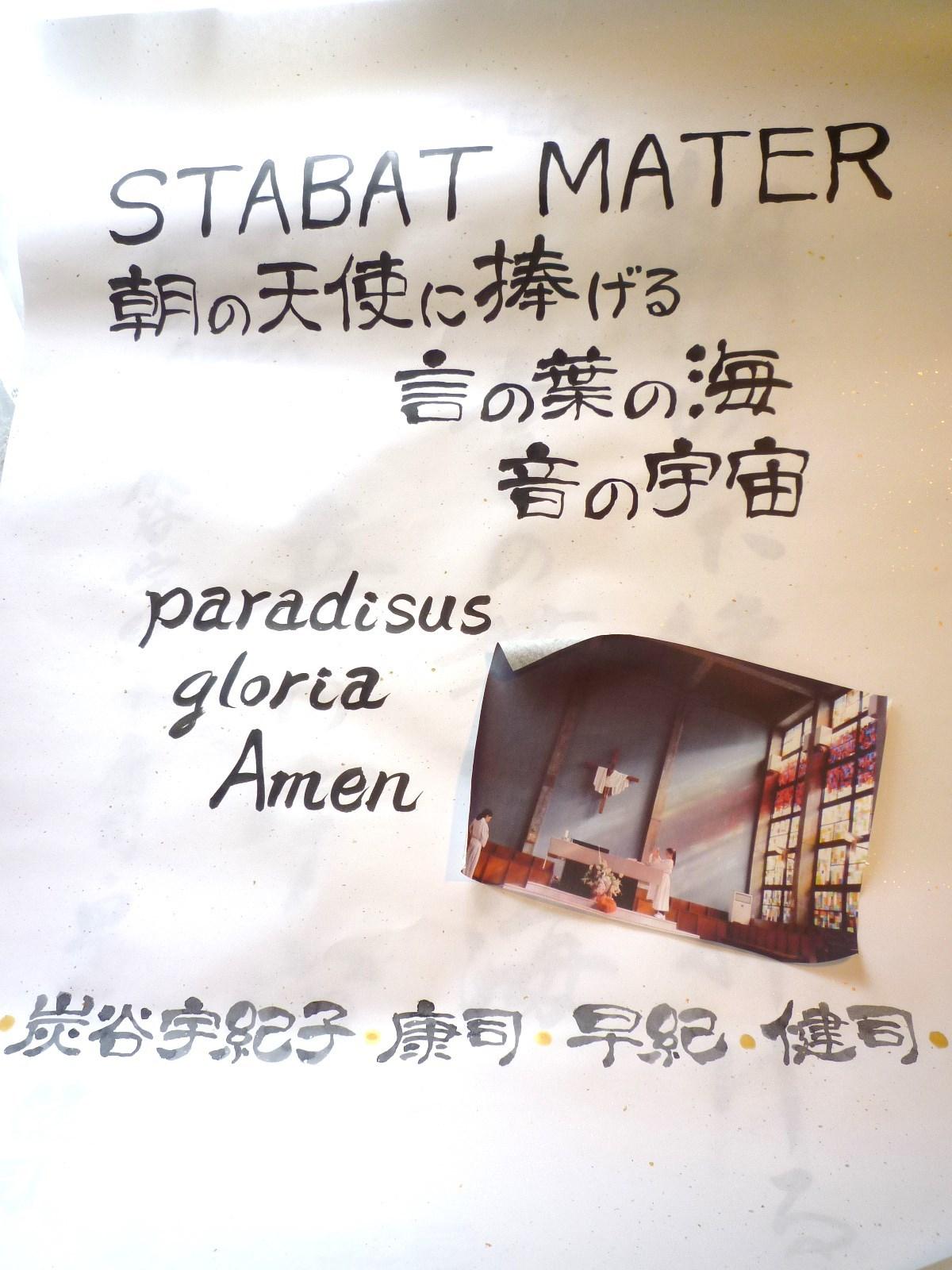 STABAT MATER† 朝の天使に捧げる 言の葉の海 音の宇宙 paradisus gloria Amen ♫•*¨*•.♡♪:☆.。†@ベップ・アート・マンス2017_a0053662_19202026.jpg