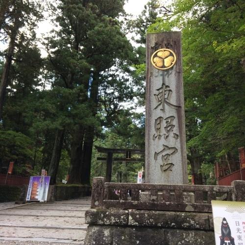 日光東照宮_b0117564_00243169.jpg