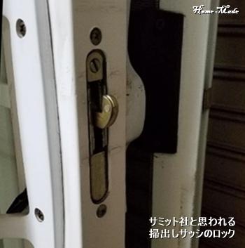 こちらのロックも掃出しサッシ_c0108065_13321546.jpg