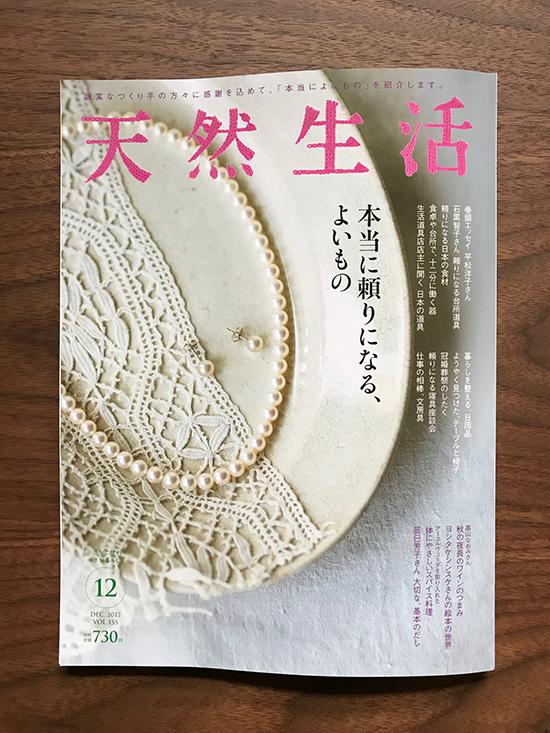 雑誌掲載のお知らせ_b0120278_11585475.jpg