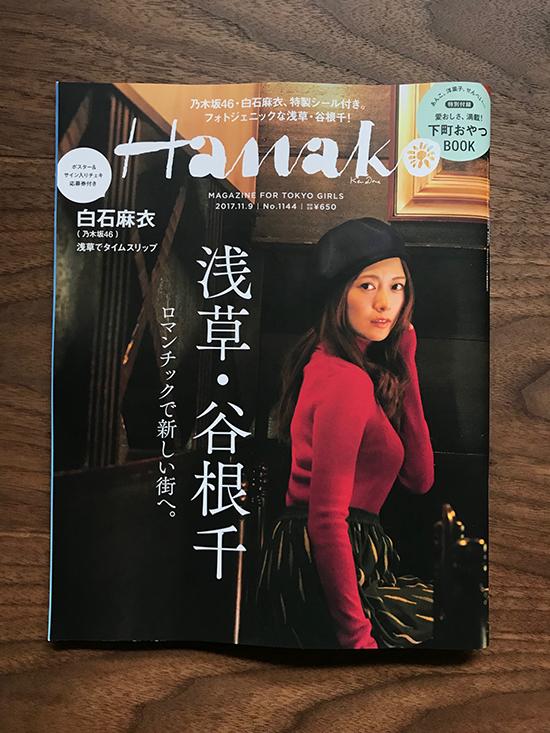 雑誌掲載のお知らせ_b0120278_11590780.jpg
