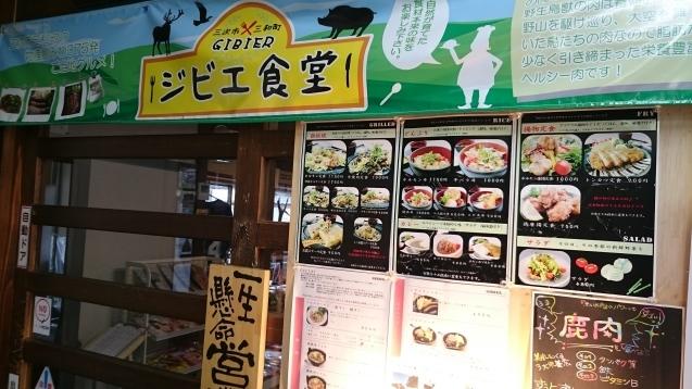 ジビエレストラン at『みわ375』_c0325278_10154638.jpg