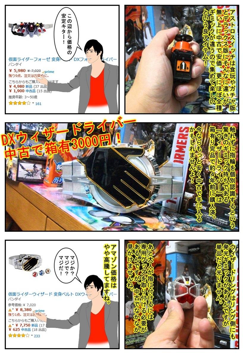 【漫画で商品レビュー】仮面ライダー(平成2期)のベルトを中古で安価で揃えてみた!_f0205396_19490444.jpg