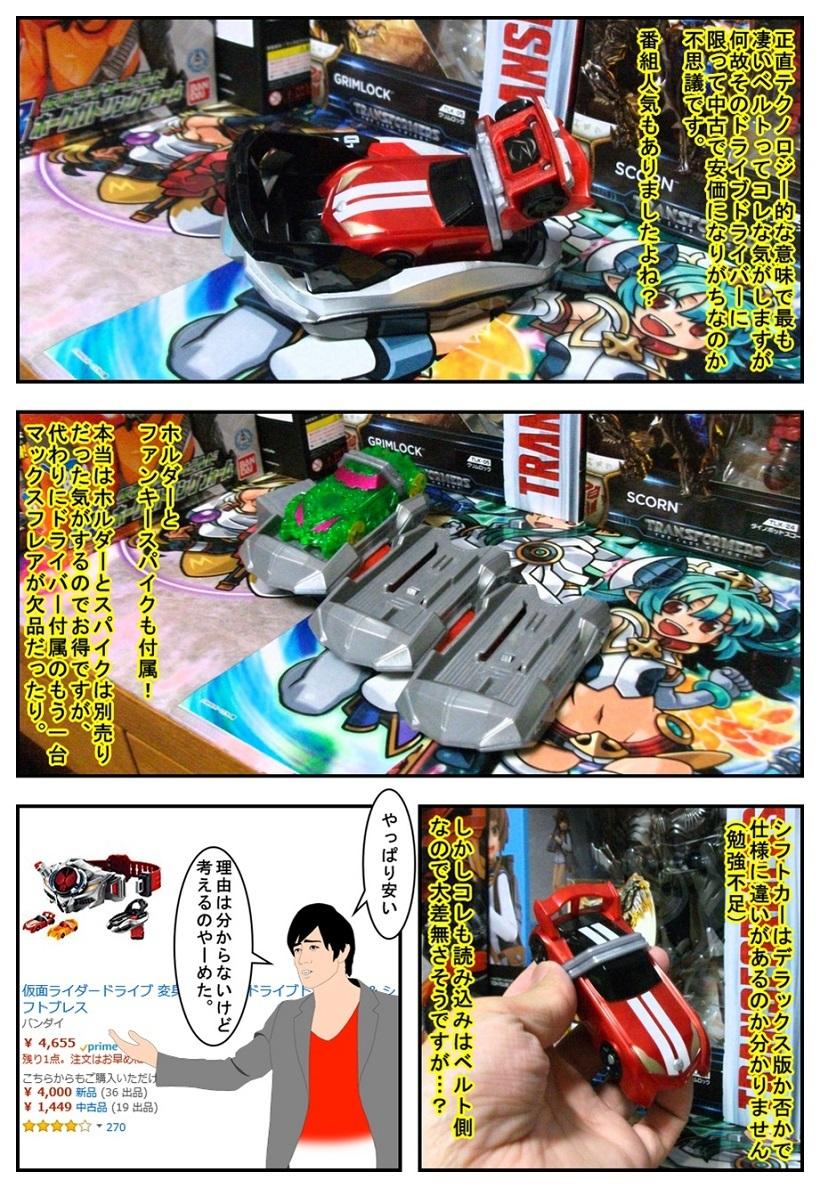 【漫画で商品レビュー】仮面ライダー(平成2期)のベルトを中古で安価で揃えてみた!_f0205396_19491615.jpg
