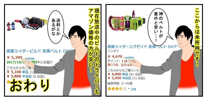【漫画で商品レビュー】仮面ライダー(平成2期)のベルトを中古で安価で揃えてみた!_f0205396_19493071.jpg