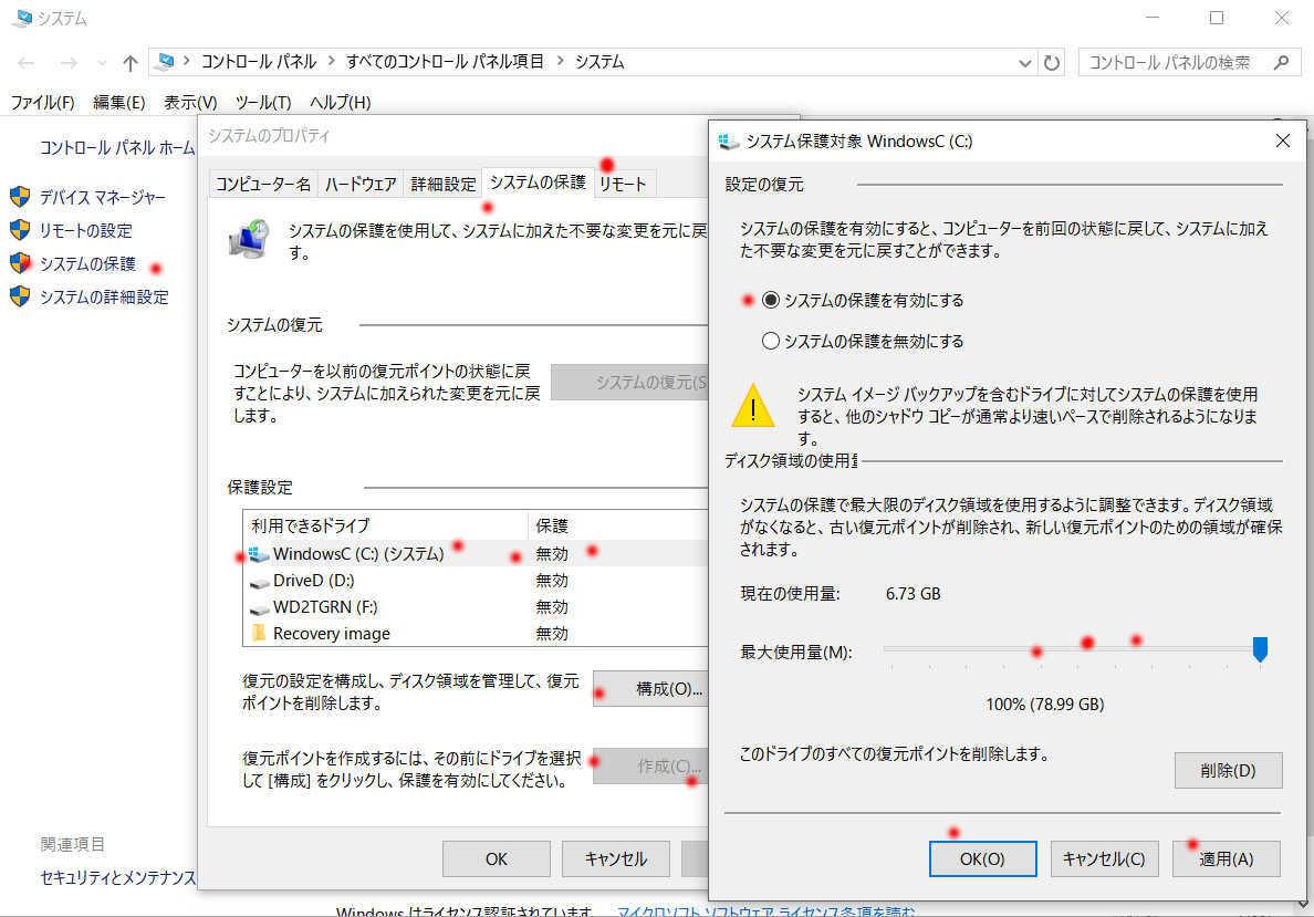 Windows10 デフォルト無効のシステム保護の有効化_a0056607_10005046.jpg