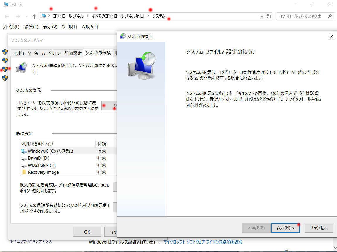 Windows10 デフォルト無効のシステム保護の有効化_a0056607_10013519.jpg