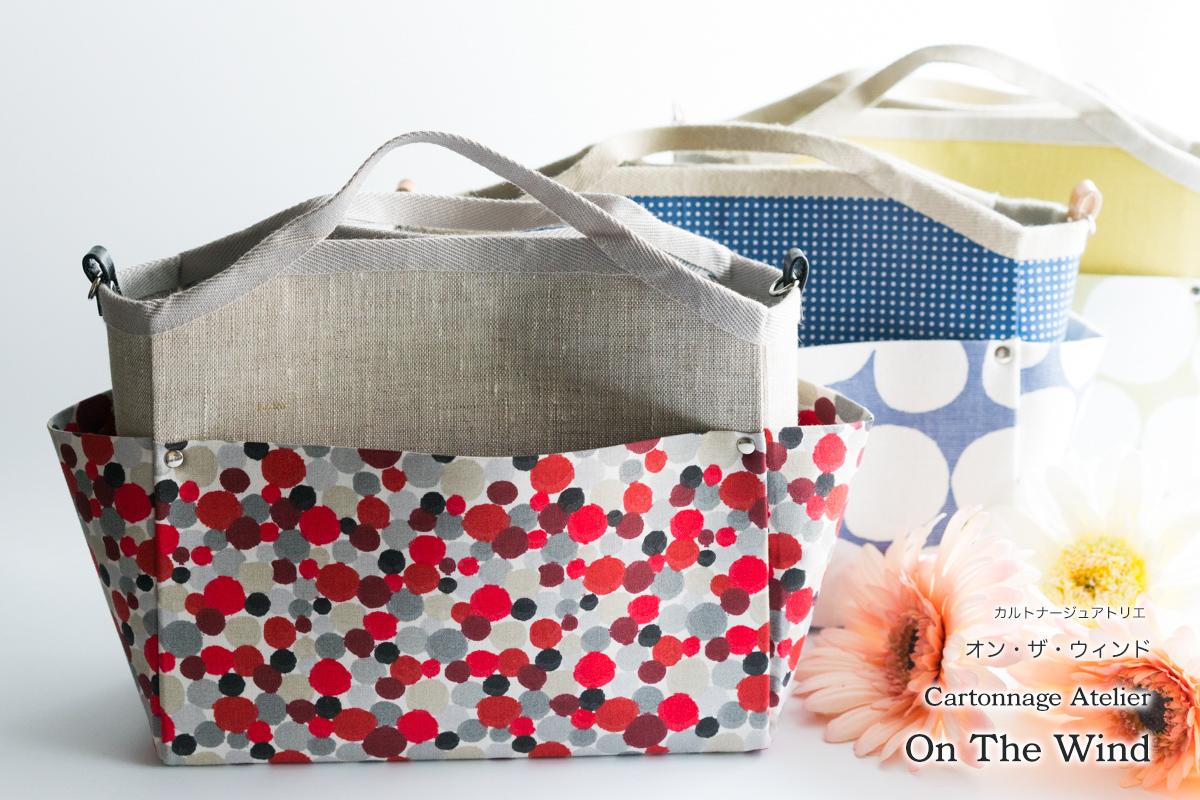 Bag in Bag の1Day Lesson 募集のお知らせ_d0154507_09061425.jpg