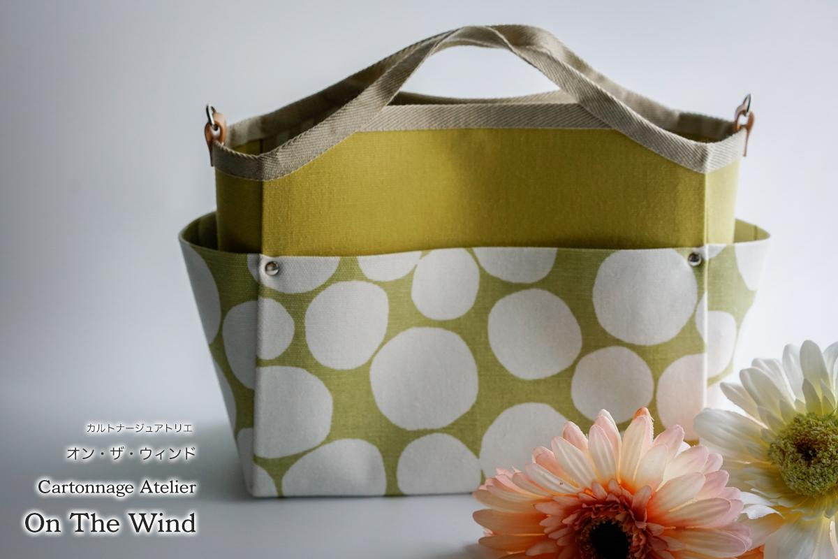 Bag in Bag の1Day Lesson 募集のお知らせ_d0154507_09065913.jpg
