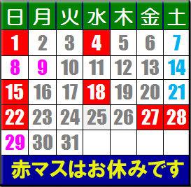営業予定_d0067418_11000013.jpg