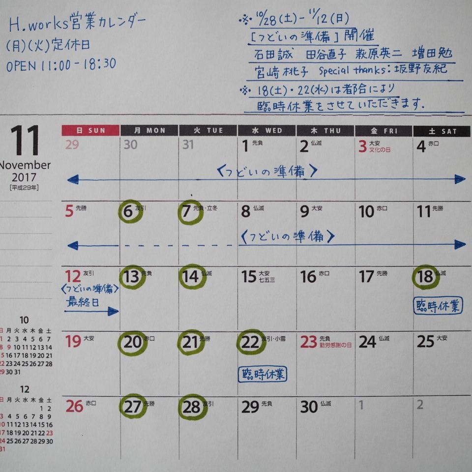 河上さんのお品と11月の営業日とレンタサイクル_b0206421_18473372.jpg