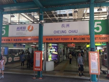 すっきり秋晴れの長洲島でのんびりと過ごす☆Cheung Chau Island in Hong Kong_f0371533_12483444.jpg