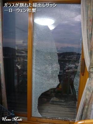 ガラスが割れた掃出しサッシ_c0108065_9425723.jpg