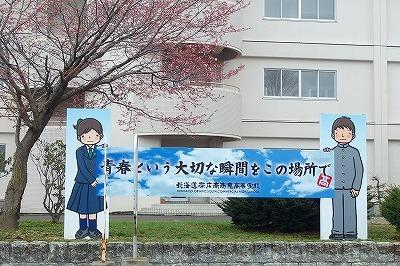 高校 帯広 南 商業