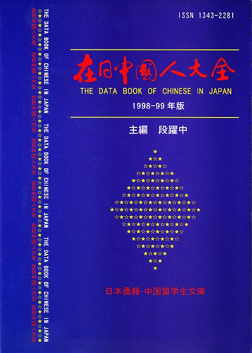 【速報】二人の日本留学経験者が中国共産党の新しい中央委員に選ばれた、日本僑報電子週刊が大きく紹介_d0027795_14271877.jpg