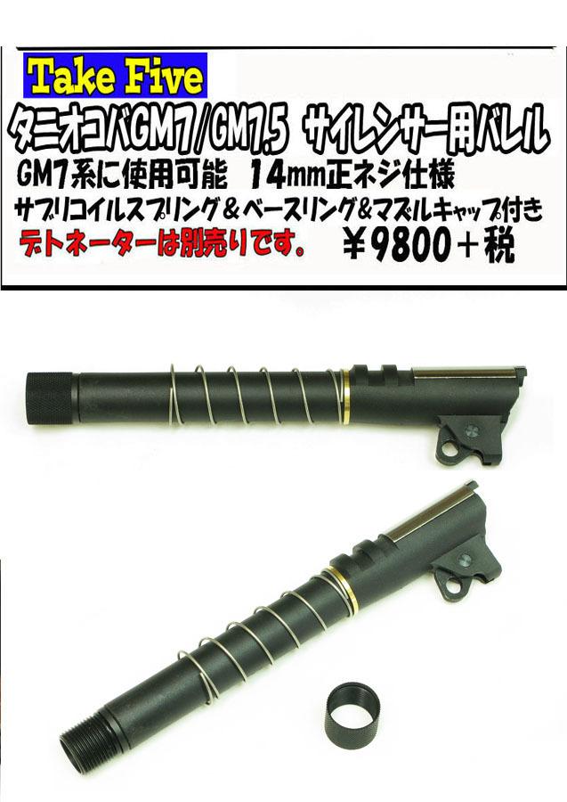 Take Five オリジナル GN-7/GM-7.5用サイレンサー用バレル_f0131995_16530468.jpg