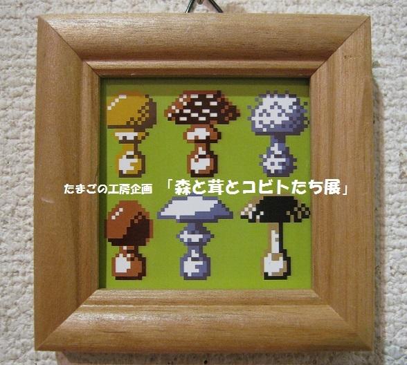 たまごの工房企画「 森と茸とコビトたち展 」その8_e0134502_15470513.jpg