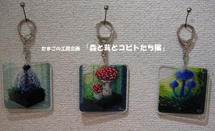 たまごの工房企画「 森と茸とコビトたち展 」その8_e0134502_15474422.jpg
