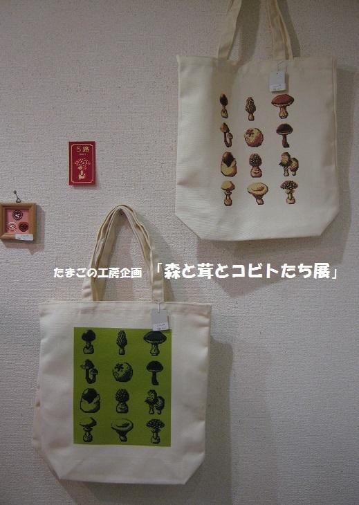 たまごの工房企画「 森と茸とコビトたち展 」その8_e0134502_15512280.jpg