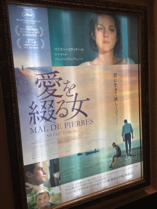MAL DE PIERRES/FROM THE LAND OF THE MOON (愛を綴る女)...★2_c0092710_22410810.jpg