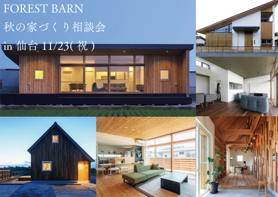 FOREST BARN 秋の家づくり相談会 in 仙台_e0029115_18021291.jpg