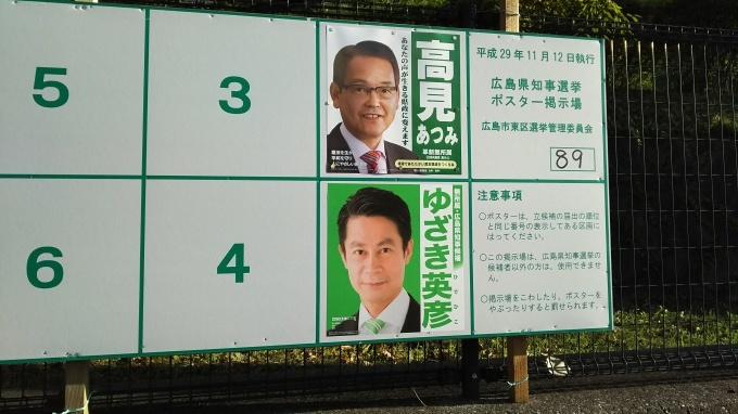 広島県知事選挙が告示_e0094315_16041666.jpg