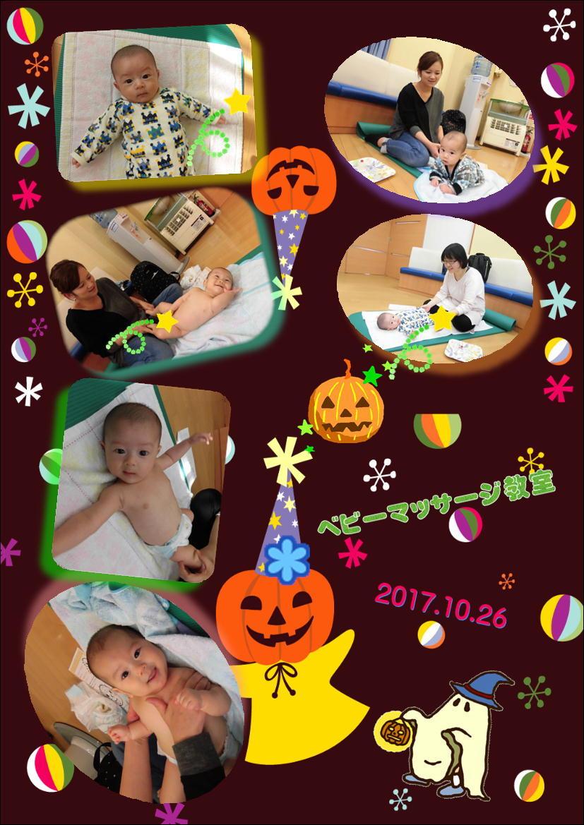 2017.10.26ベビマ教室_b0251421_14581657.jpg