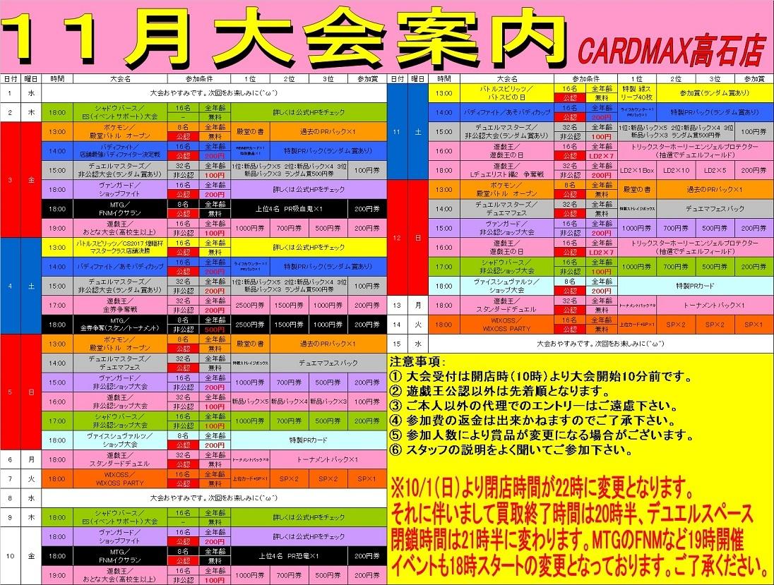 【高石店】11月前半大会情報_d0259027_20024110.jpg
