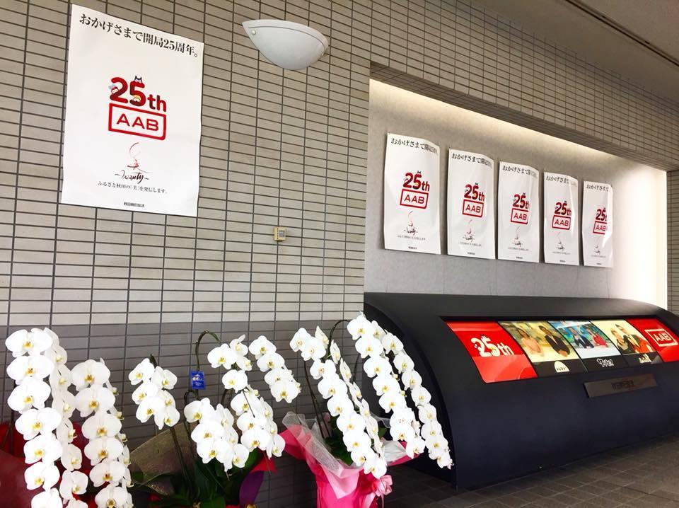 """""""美"""" 秋田朝日放送さま_e0197227_14252693.jpg"""