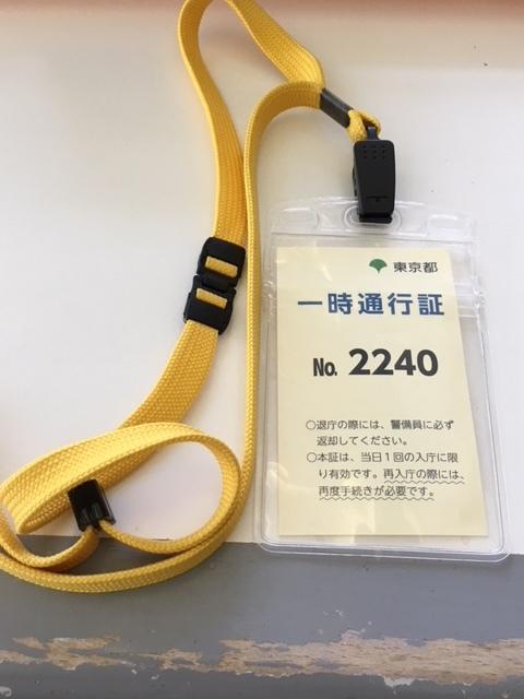 都庁で三崎まぐろのネギトロ丼_a0359239_16344396.jpg
