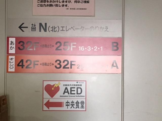 都庁で三崎まぐろのネギトロ丼_a0359239_16352923.jpg