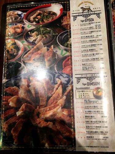 タイガー餃子会舘_e0292546_06534267.jpg