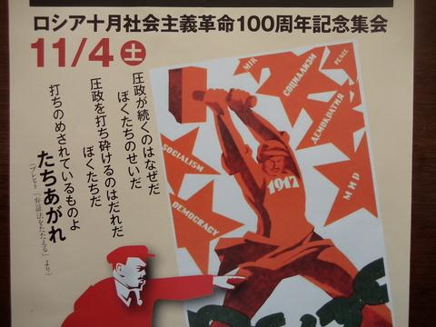今度の土曜、10月革命記念集会が_b0050651_9204116.jpg