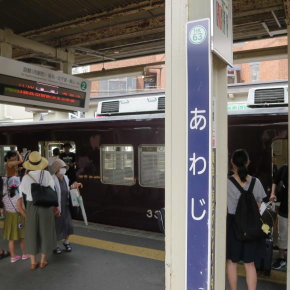 ホテルニュー ではない淡路 大阪市_c0001670_20061498.jpg