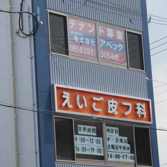 ホテルニュー ではない淡路 大阪市_c0001670_20071596.jpg