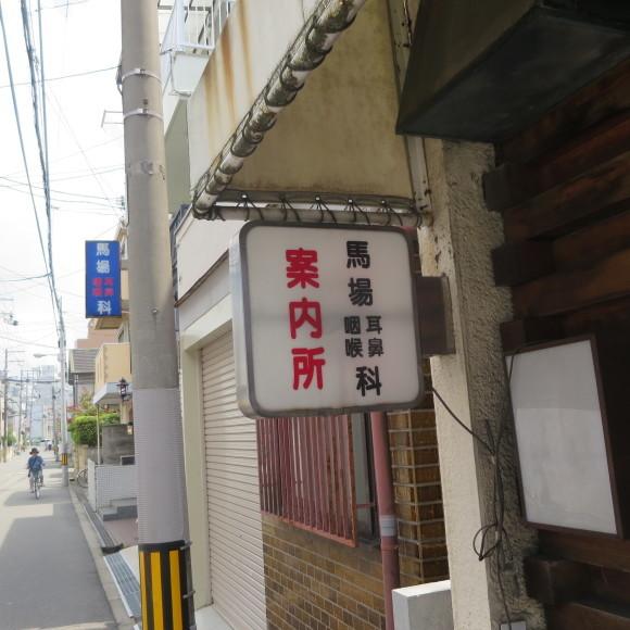 ホテルニュー ではない淡路 大阪市_c0001670_20094670.jpg