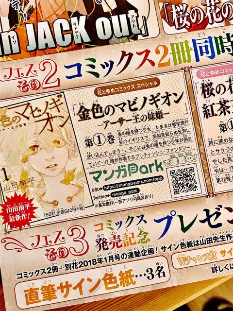 別冊花とゆめ12月号_a0342172_07152831.jpg