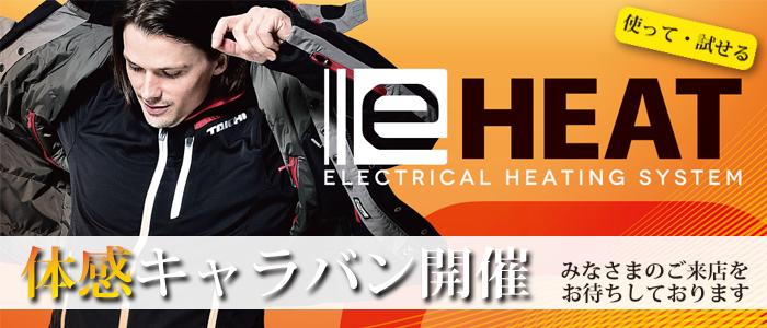e-HEAT体感キャラバン開催決定!!_b0163075_18161019.jpg
