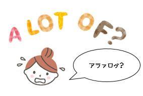 a lot of アラァロヴ 英語の発音の特徴を知ろう 東京パスポート