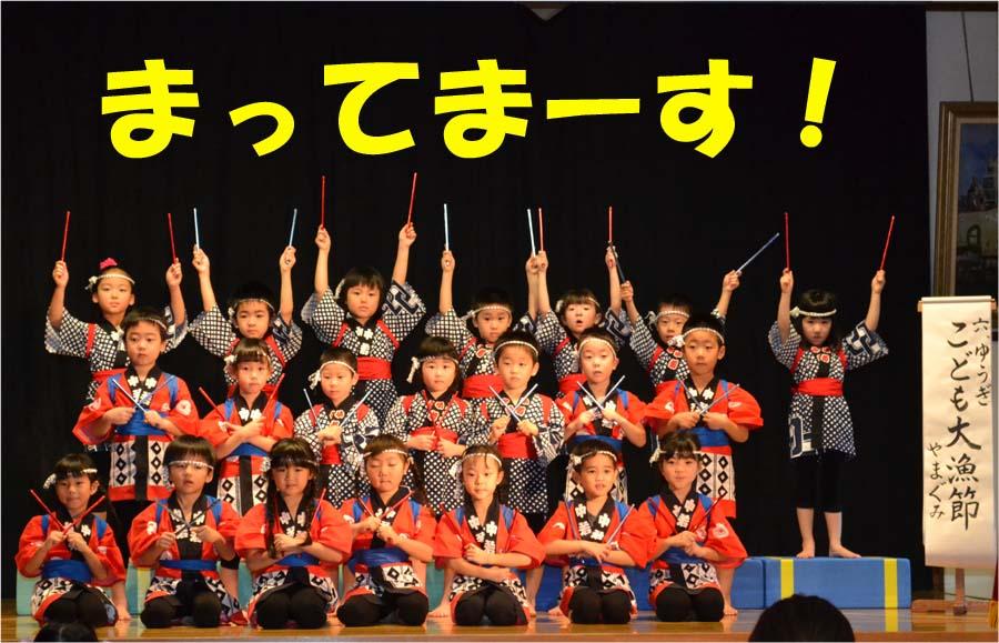 学芸会予行練習、上宮第二幼稚園。_d0353789_1615913.jpg