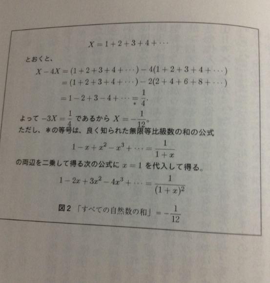 自然数の総和_d0164691_21271672.jpg