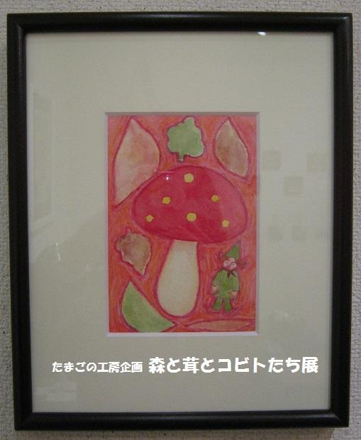 たまごの工房企画「 森と茸とコビトたち展 」  その9_e0134502_18522823.jpg
