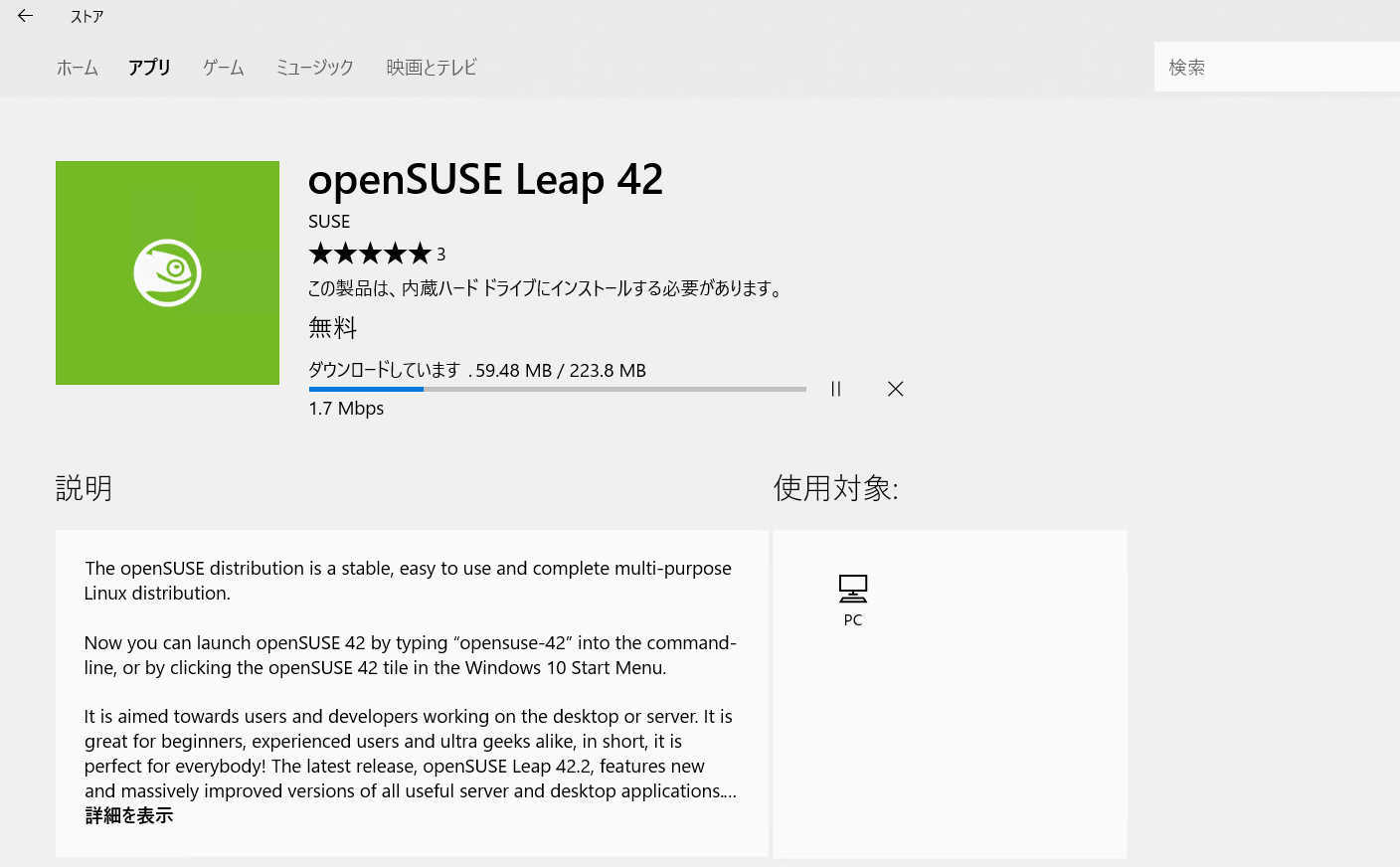 openSUSE シェルを Windows10 Subsystem for Linux (WSL) で使う_a0056607_01032422.jpg