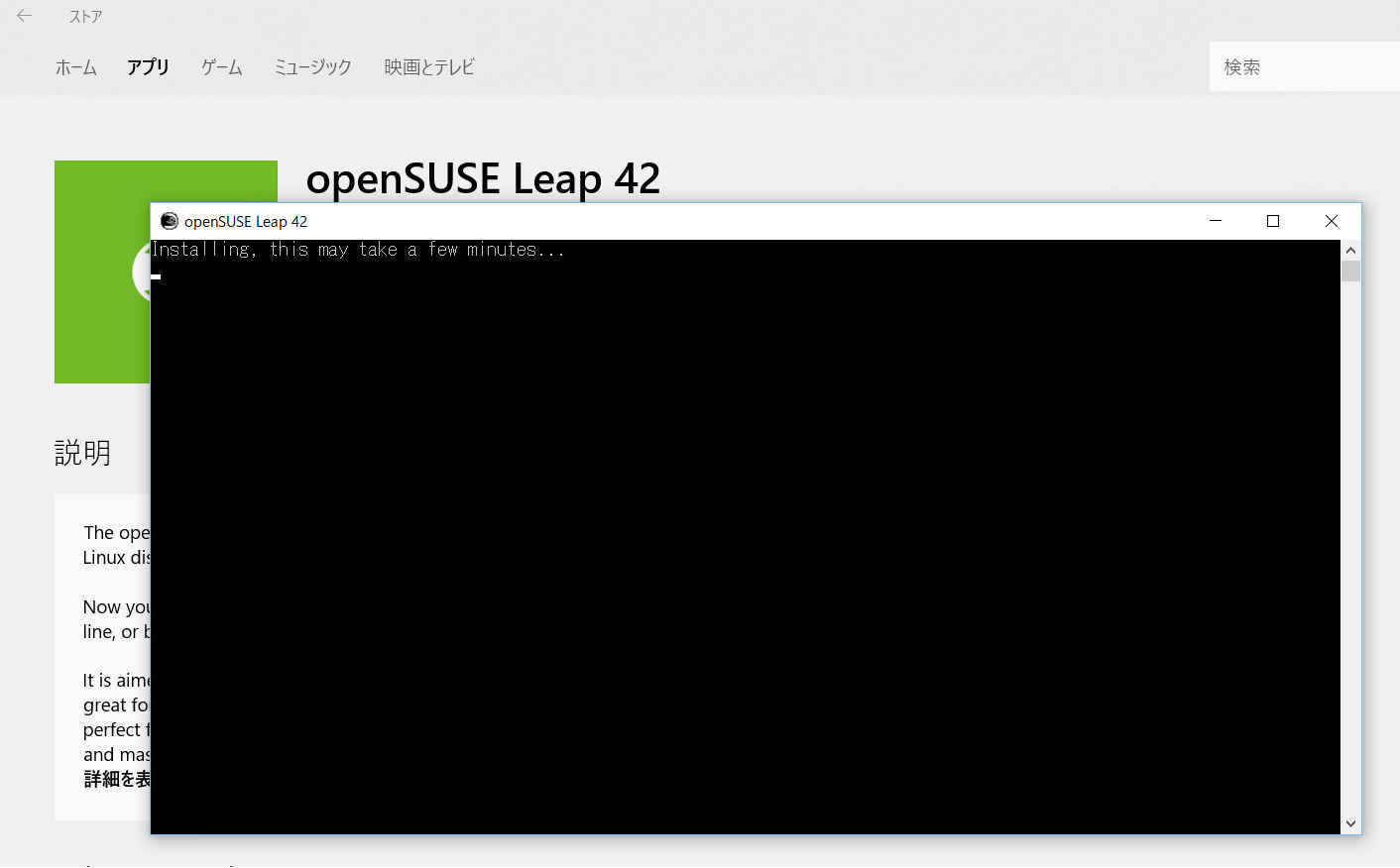 openSUSE シェルを Windows10 Subsystem for Linux (WSL) で使う_a0056607_01034227.jpg